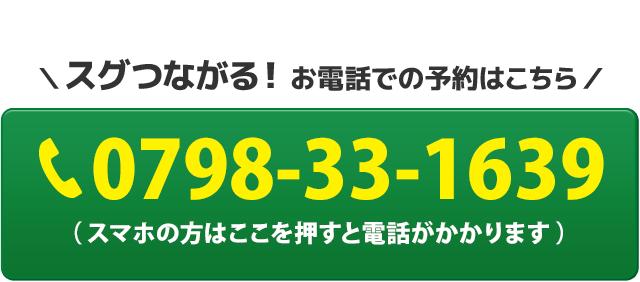 電話番号:0798-33-1639